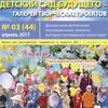 """Издательство журнала """"Детский сад будущего"""""""
