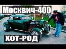 Хот род Москвич 400 из Тюмени обзор тест драйв ЧУДОТЕХНИКИ №8