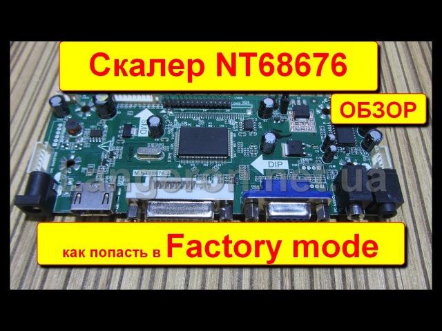 Универсальный скалер Novatek NT68676 Обзор, сервис меню
