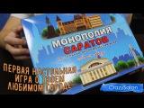 Что такое Монополия Саратов? Новая Монополия! Шустрый обзор)