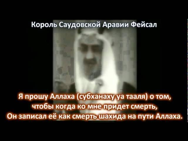 Как ваххабиты убили короля Саудовской Аравии