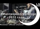 MannequinChallenge появился ещё в 2012 году! Ночь пожирателей рекламы