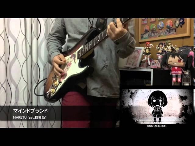 【ギター】 マインドブランド 演奏してみた 【いんいん】 Hatsune Miku Guitar Cover