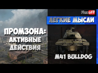 Промзона: Активные действия. На M41 Bulldog #worldoftanks #wot #танки — [ http://wot-vod.ru]