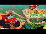 Вспыш и чудо машинки Dinosaur Rescue Full Episodes Игра полностью все серии подряд на русском
