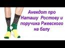 Анекдот про Наташу  Ростову и поручика Ржевского на балу Носки