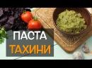 Соус Тахини рецепт в домашних условиях