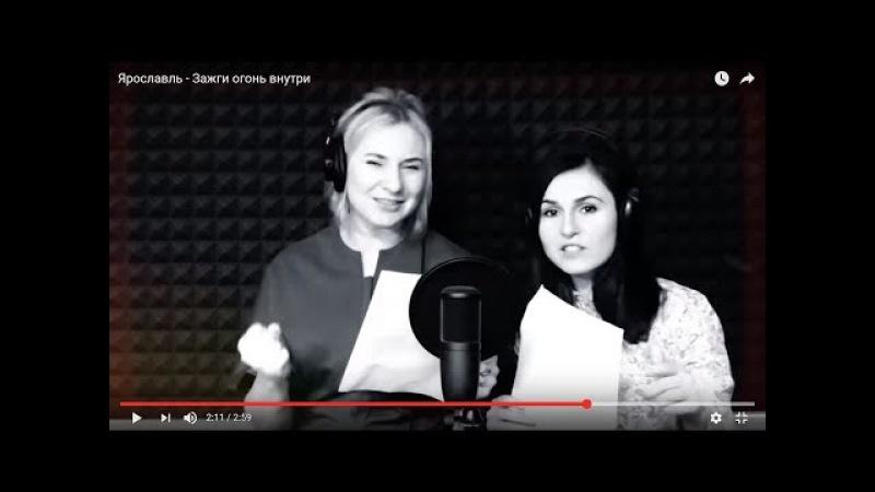 Песню Зажги огонь внутри! исполняют Марина Федотова и Наталья Виднова.