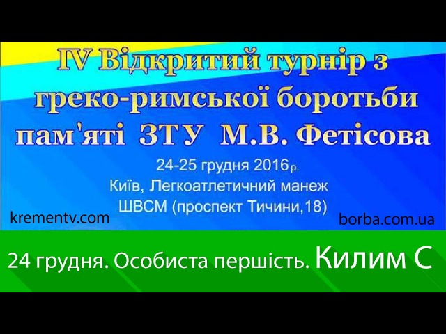 KILIM C 24 12 15 Відкритий турнір з греко римської боротьби пам'яті ЗТУ М В Фетісова