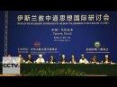 В Урумчи прошел Международный симпозиум «Идея срединного пути в Исламе»