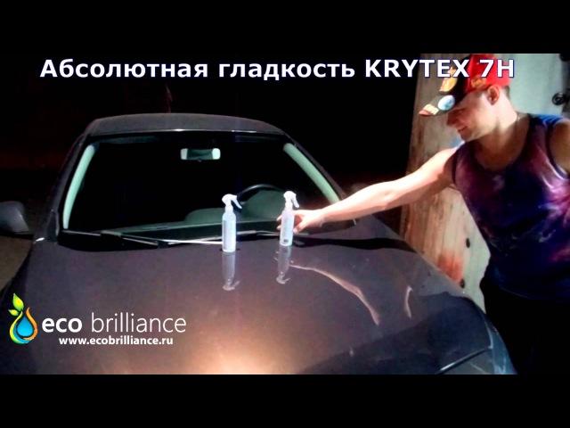 Гидрофобность KRYTEX антидождь антигрязь антилёд
