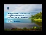 Русская литература. Федор Тютчев. Передача 5. Влияние