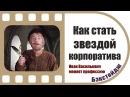 Иван Васильевич меняет профессию | Съемки на хромакее для корпоратива | Бэкстейд...