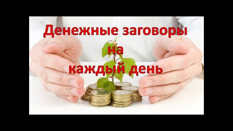 Как сделать ритуал по привлечению денег