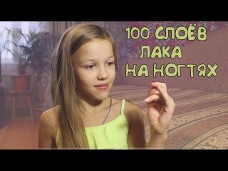 100 СЛОЁВ ЛАКА НА НОГТЯХ | 100 LAYERS OF NAIL POLISH