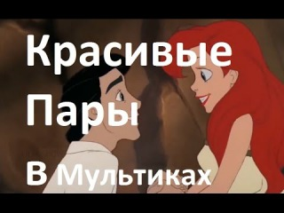 Красивые ПАРЫ в мультфильмах Диснея - Disney - vk.com/multikizakaz