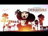The Adventures of Cheburashka in Los Angeles / Приключения Чебурашки в Лос Анджелесе