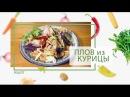 Быстрый плов из курицы от Василия Емельяненко
