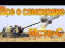 Мста-С 152-мм самоходная гаубица САУ 2С19 стрельба видео заменена на самоходка Коал