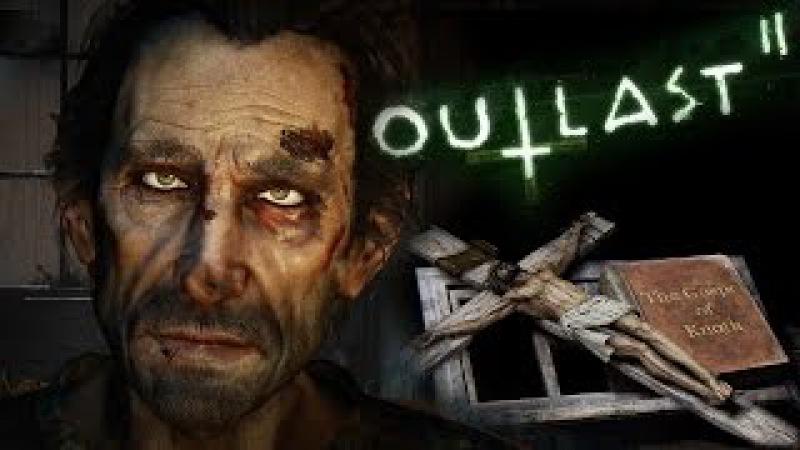 Outlast 2 - ПОБЕГ ИЗ ДЕРЕВНИ БЕЗУМЦЕВ 2