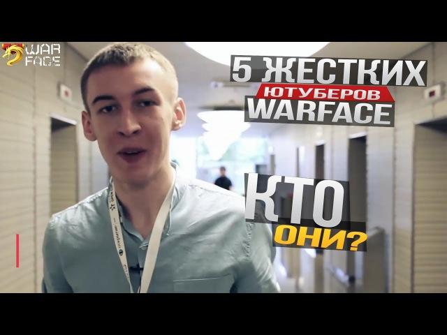 ТОП 5 САМЫХ ЖЕСТКИХ ЮТУБЕРОВ В WARFACE 2017. «Кто лучший игрок Warface?»