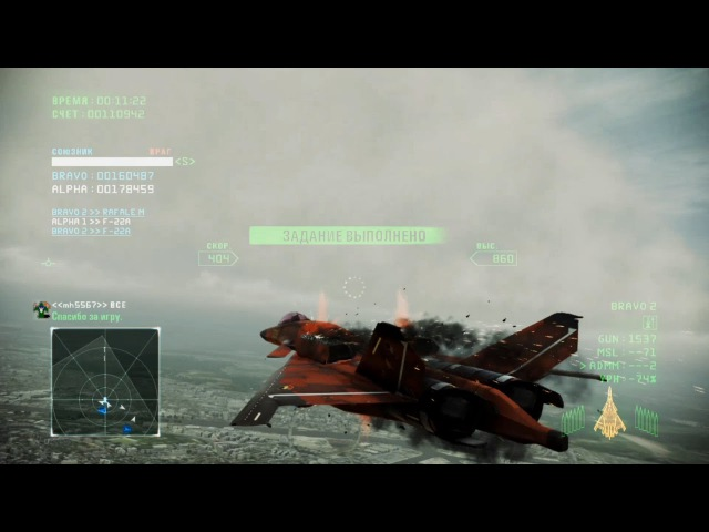 Ace Combat Infinity CFA-44 Strigon Leader, Paris