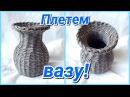 Плетение вазы (кувшина) из газетных трубочек! Подробный МК!
