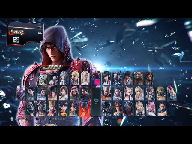 Tekken 7 Аркада Первые Бои.