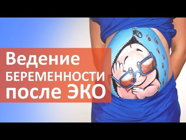 ЭКО беременность. 🚼 Ведение беременности после ЭКО. Клиника Мать и дитя Ходынск...