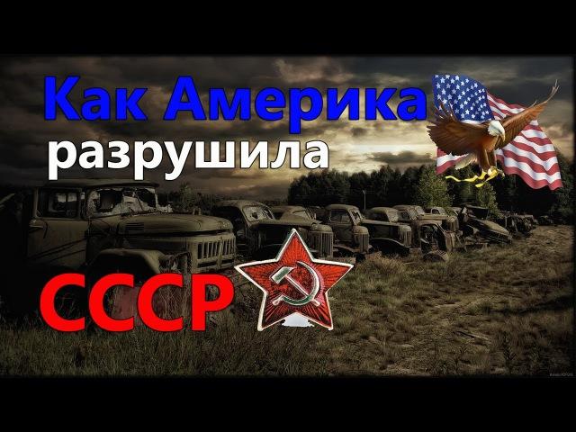 Как Америка разрушила СССР! Видео под забойную музыку / Посол Заморский