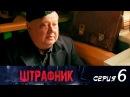 Штрафник. 6 серия