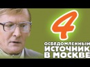 Осведомленный источник в Москве - 4 серия - Детективный сериал