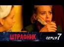 Штрафник. 7 серия