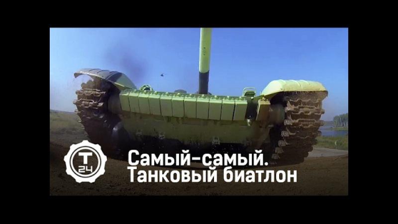 Танковый биатлон   Самый-самый   Т24