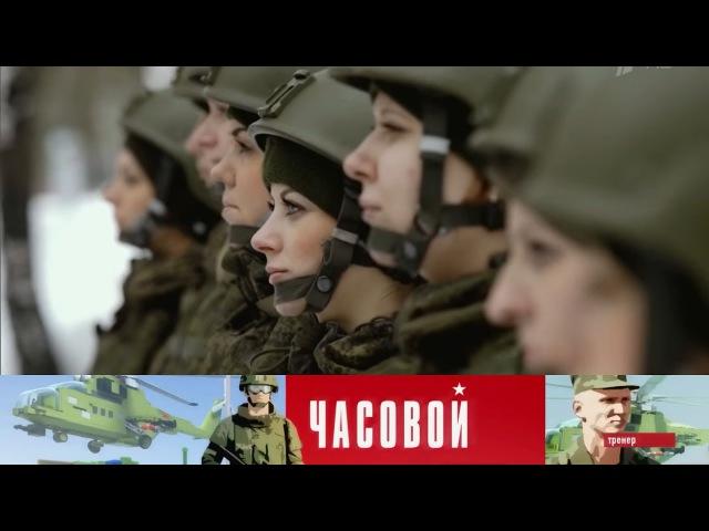 Часовой - Десантницы. Выпуск от12.03.2017