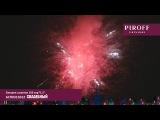 Фейерверк БСП0315012  СВАДЕБНЫЙ от PIROFF