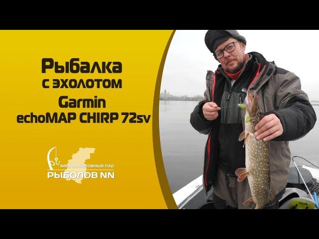 Рыбалка с эхолотом Garmin echoMAP CHIRP 72sv