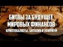 Дмитрий Перетолчин Елена Ларина Битвы за будущее мировых финансов Криптовалюты Биткоин и Эфириум