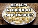 Банановое мороженое в домашних условиях с клубникой и черникой!