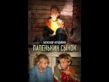 Папенькин сынок - Серия 16. смотреть онлайн в хорошем качестве
