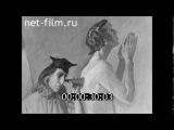 1985г. Народный художник Чувашии Павлов Петр Васильевич