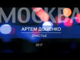 Артем Доценко -