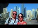 Путешествие 2017 Дубай Дубай Марина