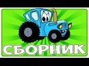 СБОРНИК ЕДЕТ СИНИЙ ТРАКТОР Строительная техника Автобусы Мультики про машинк...