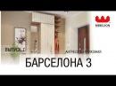 Выпуск 7. Прихожая Барселона 3. г.Тольятти 74 - 89 - 47