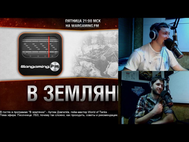 27 января 2016. WGFM. В землянке Артём Довгилёв