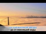 Малиновый звон, Гнатюк Николай караоке и текст песни