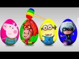Яйца с сюрпризом мультик. герои в масках. Учим цвета. Свинка Пеппа. Фиксики. Разви...