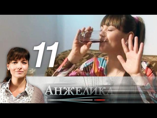 Анжелика Серия 11 2010