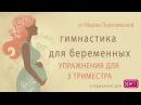 ГИМНАСТИКА ДЛЯ БЕРЕМЕННЫХ 3 ТРИМЕСТР Упражнения для беременных третий триместр ВИДЕО